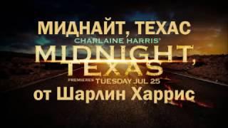 Миднайт, Техас - русский трейлер 1-го сезона