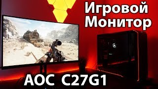 лучший игровой монитор? Обзор AOC C27G1