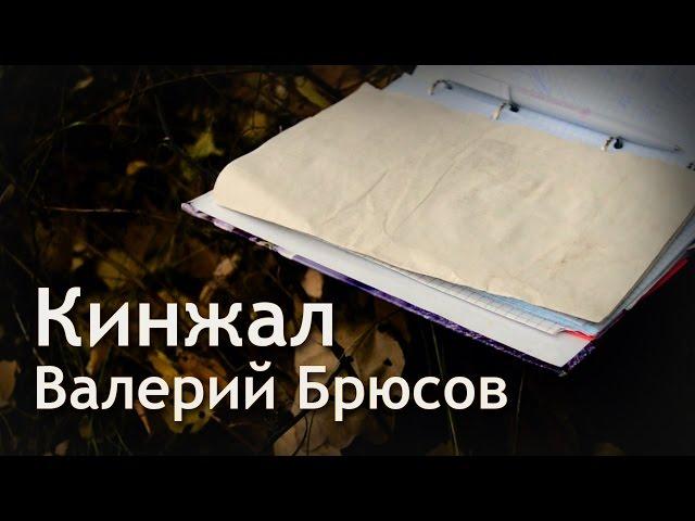 Изображение предпросмотра прочтения – ИлюзаМугинова читает произведение «Кинжал» В.Я.Брюсова