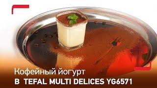Кофейный йогурт в йогуртнице Tefal Multi delices YG6571