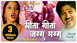 हास्य सीता गीता ,जग्गु मग्गू ,कॉमिक ( Rajsthani Comedy )By.Raju ,Asha |:Seeta Geeta  Jaggu