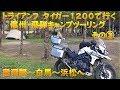 【モトブログ】タイガー1200で行く 信州・飛騨キャンプツーリング③