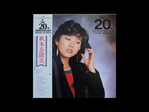 秋本奈緒美 Naomi Akimoto - Bewitched (Are You Leaving Soon) (1982)
