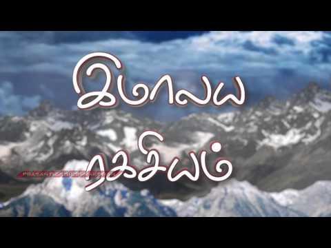 Himalaya Ragasiyam