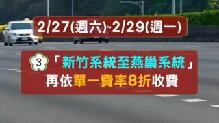 105年228和平紀念日連假高速公路交通疏導措施宣導短片 國語