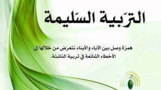 Download التربية السليمة - الحاجات النفسية للطفل MP3 song and Music Video