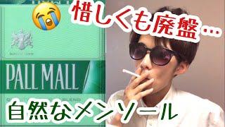 【PALLMALL】廃盤のポールモールメンソール吸ってみた【タバコレビュー】