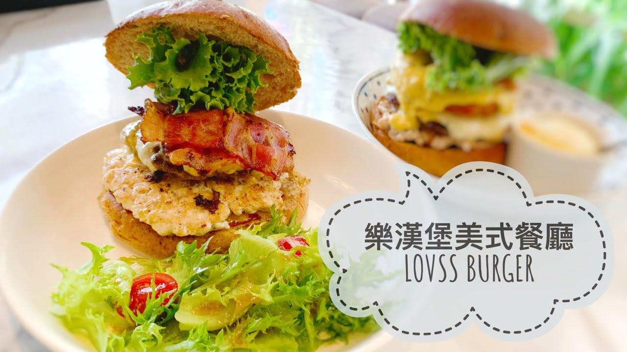 【新北市。板橋】樂漢堡美式餐廳 LOVSS BURGER|搖滾雙醬牛肉起司黑麥漢堡 & 松露起司三重奏牛肉黑麥漢堡。手打漢堡肉 ❤️