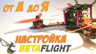 ✔ Налаштування прошивка Betaflight від А до Я. найдешевший гоночний квадрокоптер? [Проект бомж-коптер]
