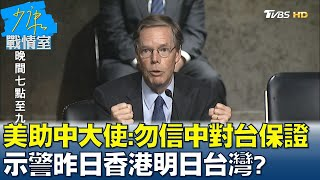 美準助中大使:勿信中共對台保證 示警昨日香港明日台灣? 少康戰情室 20211022