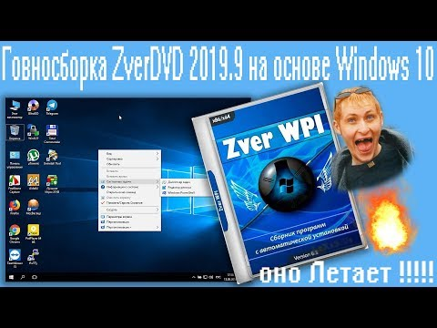 Говносборка ZverDVD 2019.9 на основе Windows 10