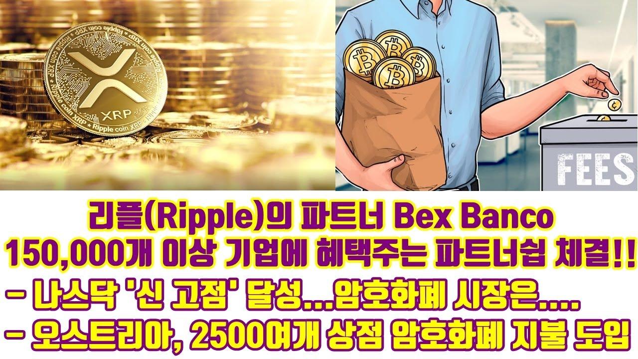 리플(Ripple)의 파트너 Bex Banco 150,000개 이상 기업에 혜택주는 파트너쉽 체결!!, 나스닥 '신 고점' 달성... 암호화폐 시장은...및 기타소식들!!