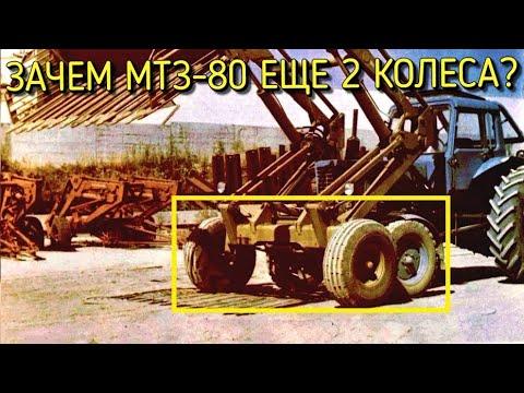 Шестиколесный МТЗ-80 - как он использовался?