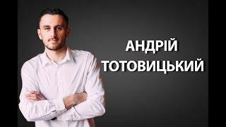 Футбольний на голову. Андрій Тотовицький
