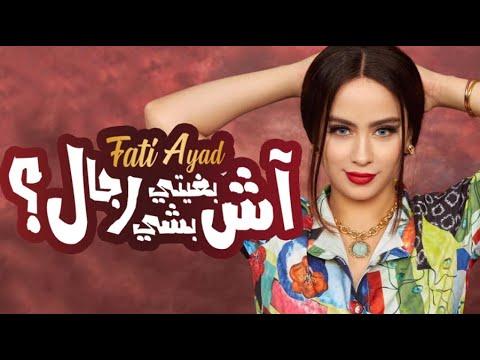 Download FATI AYAD - ACH BGHITI BCHI RJAL | (EXCLUSIVE Music Video) | فاتي عياد - اش بغيتي بشي رجال
