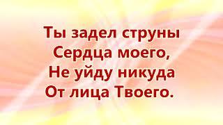 Ты пришел, мой Господь   Инна Набокова Христианская музыка