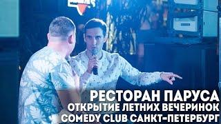 РЕСТОРАН ПАРУСА / ОТКРЫТИЕ ЛЕТНИХ ВЕЧЕРИНОК COMEDY CLUB САНКТ ПЕТЕРБУРГ
