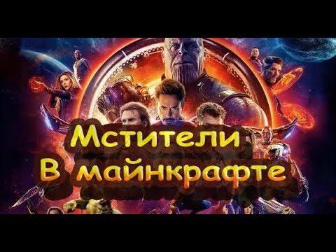 ТРЕЙЛЕР МСТИТЕЛЕЙ 4 В МАЙНКРАФТЕ (НЕДОАНИМАЦИЯ)