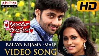 Kalaya Nijama (Male) Title Video Song    Kalaya Nijama Video Songs    Raj, Geetha Bhagat