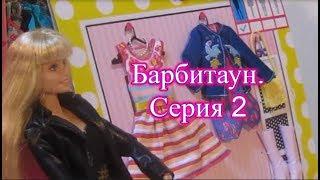 Barbie дизайнер одежды/ Одежда для кукол Барби / Сериал Барбитаун(Barbietown) 2 серия/ Мультик Барби