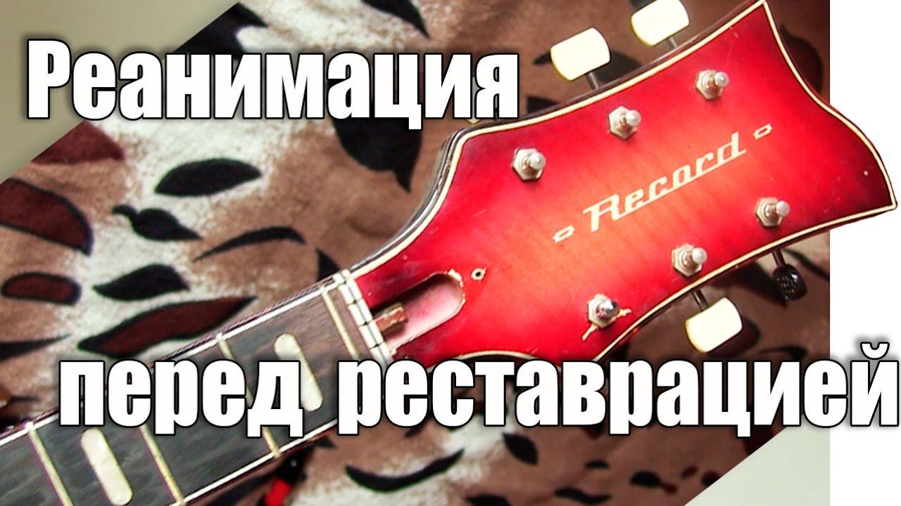 Ремонт гитары своими руками фото 219