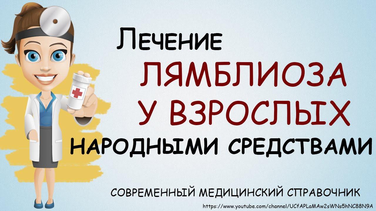 Лямблии Симптомы У Взрослых Фото