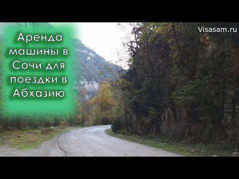 Пересечение границы Абхазии и России на автомобиле в 2020 году:  поездка на машине из Адлера