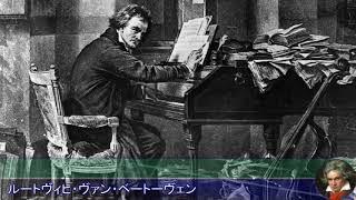 ベートーヴェン~交響曲第五番「運命」