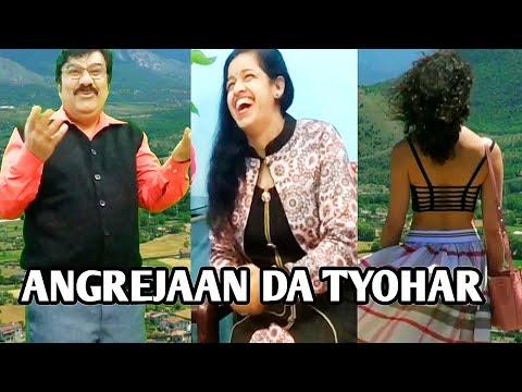 Angrejaan Da Tyohar (अंग्रेजां दा त्योहार) Punjabi , multani / saraiki comedy video