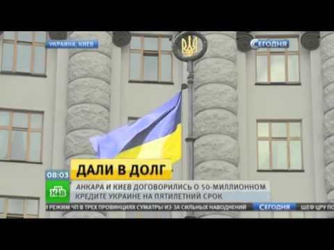 Турция на пять лет даст Украине в долг 50 млн долларов