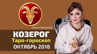 ♑Таро гороскоп на октябрь|Козерог|Ольга Герасимова