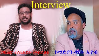 New Eritrean interview Artist Dawit Eyob 2020  ዳዊት እዮብ interviewed by Tesfaldet mebrahtu Coming soon