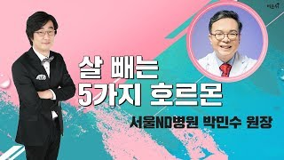 홍혜걸 박사 & 박민수 원장 (살 빼는 5가지 호르몬)