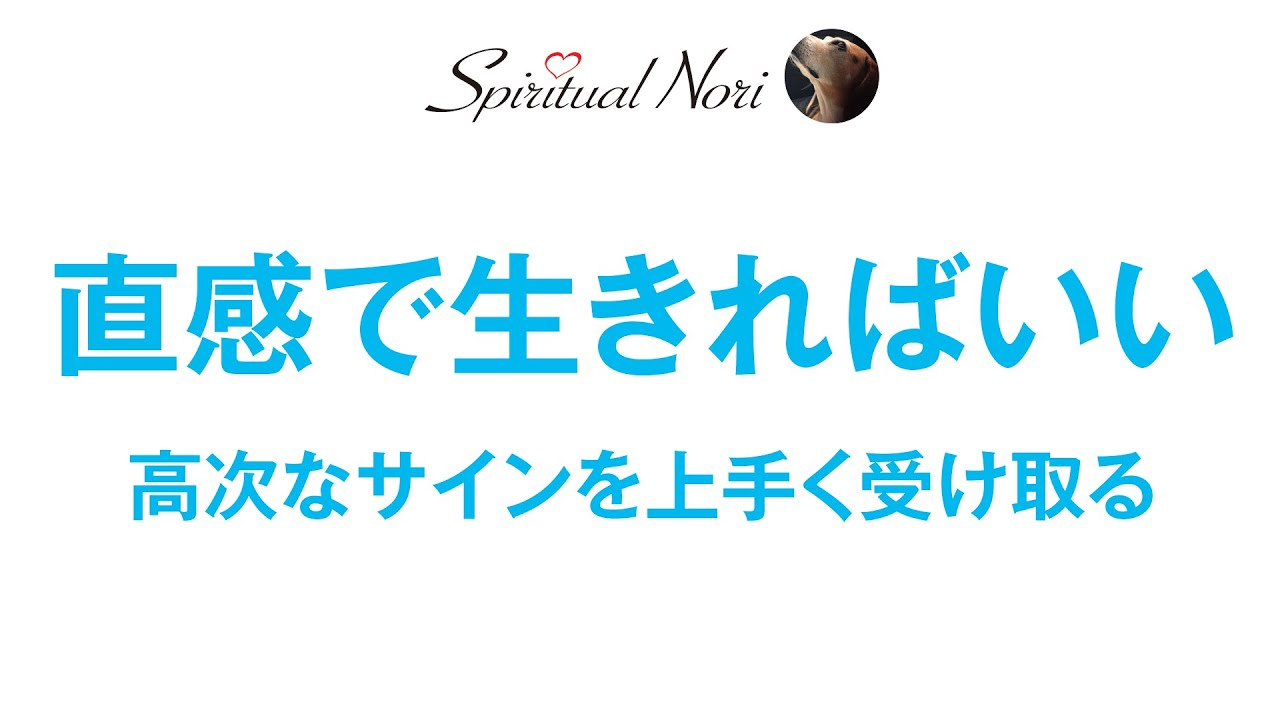 直感で生きればいい☆高次なサインを感じ取ってより良い人生を生きてみよう!!