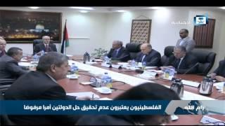 الفلسطينيون يعتبرون عدم تحقيق حل الدولتين أمرا مرفوضا