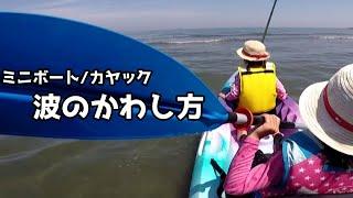 まっすぐ!?斜め!?【2馬力ボート,カヤック】砂浜から出航時の波のかわし方