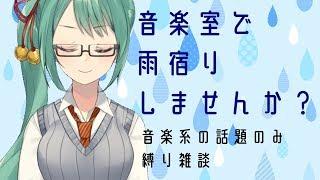 [LIVE] 【縛り雑談】音楽室で雨宿り【アイドル部】
