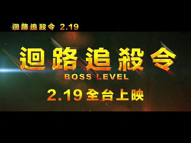 2/19《迴路追殺令 Boss Level》 熱血版預告