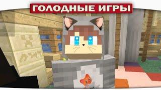 ч.68 - Кошка читер - Minecraft Голодные игры