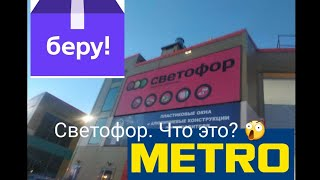Покупки светофор беру METRO