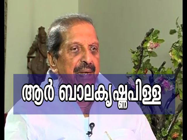 Point Blank - Point Blank - Interview with R. Balakrishna Pillai | Point Blank 13th  April
