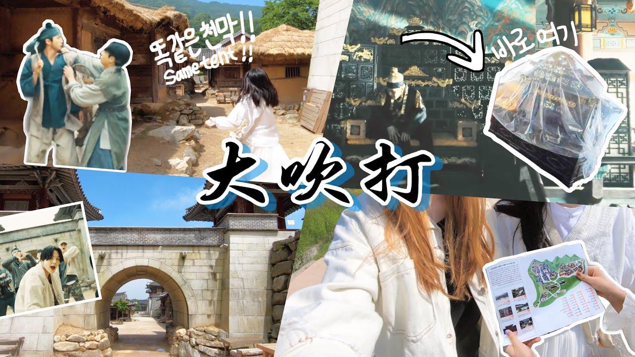 [🇰🇷방탄투어Ep.1] 방탄소년단 슈가 '대취타' 속 의자에 앉아봤어요! 한국의 미, 뮤비 촬영지 대장금파크 BTS SUGA Agust D 'Daechwita' MV spots