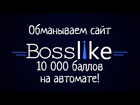 Накрутка на автомате! Обманываем BossLike!