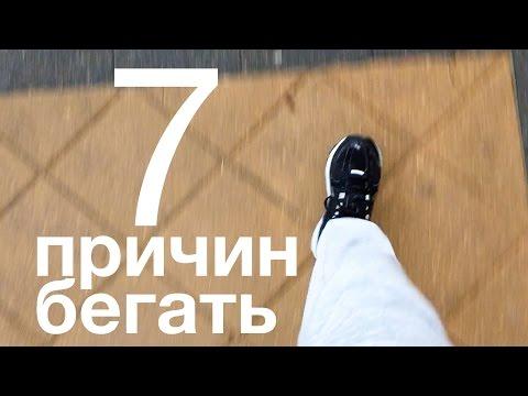 7 причин бегать