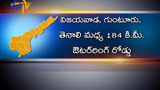 AP Capital Is Almost Confirmed In Between Vijayawada & Guntur