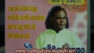 sambula jathakaya 1.flv