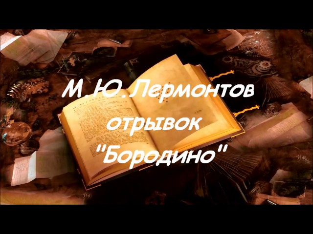 Изображение предпросмотра прочтения – ТатьянаМихайлова читает произведение «Бородино» М.Ю.Лермонтова