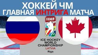 Главная интрига матча решена Хоккей Россия Канада Чемпионат мира по хоккею 2021 в Риге перед матчем
