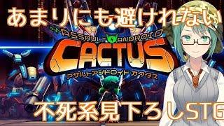 [LIVE] 【Assault Android Cactus】8月最後の花火【アイドル部】