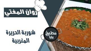 شوربة الحريرة  المغربية  - روان المفتي